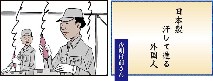日本製 汗して造る 外国人