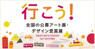 行こう!全国の公募アート展・デザイン受賞展【2017秋】