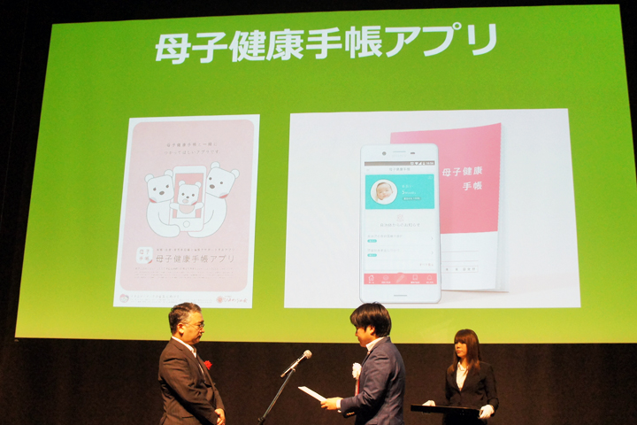 優秀賞「母子手帳アプリ」