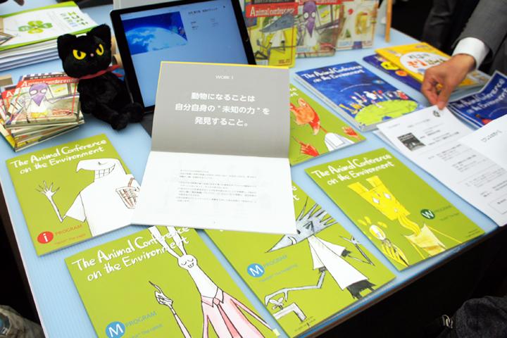 日本と世界の子どもたちが創発。『せかい!動物かんきょう会議』