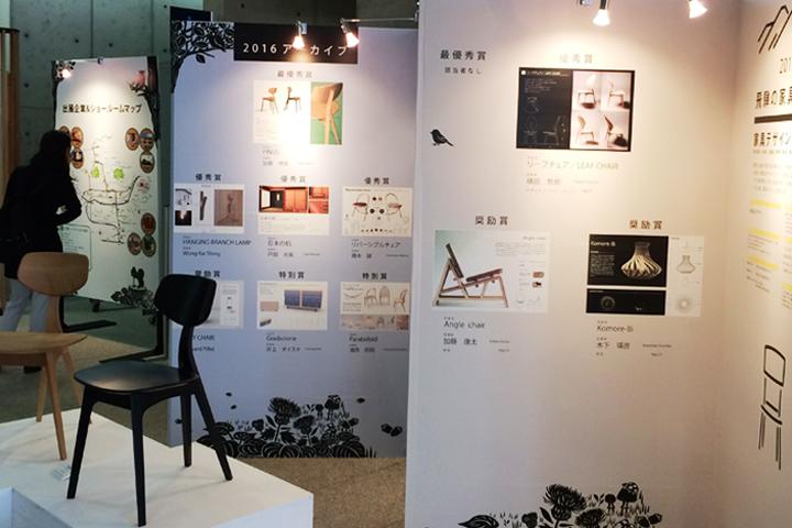 飛騨の家具アワード2017