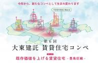 【公募情報】第6回「大東建託賃貸住宅コンペ」、締切は2018年1月10日まで