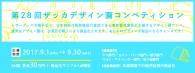 【公募情報】第28回ザッカデザイン画コンペティション、9月1日募集開始!
