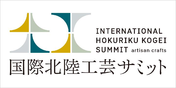 国際北陸工芸サミット/「ワールド工芸100選」展
