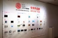 【レポート】第20回文化庁メディア芸術祭受賞展が開幕 現代を彩るアートに触れる