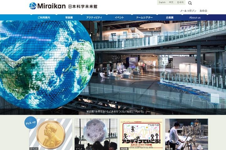 日本科学未来館 公式ホームページ(https://www.miraikan.jst.go.jp/)