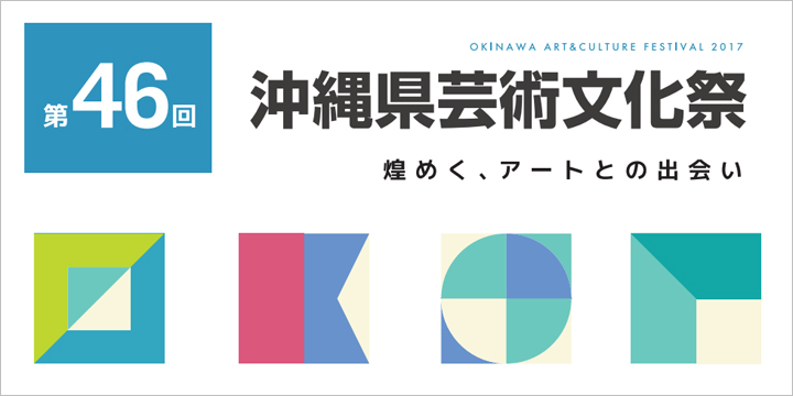 沖縄県芸術文化祭(画像:沖縄県文化振興会)