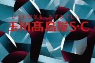 【結果速報】多摩美術大学×玉川高島屋S・C ART SIGNプロジェクト 受賞作決定