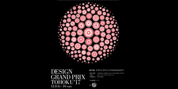 第18回デザイングランプリTOHOKU