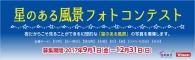 【公募情報】「星のある風景フォトコンテスト」、審査員は篠原ともえさん