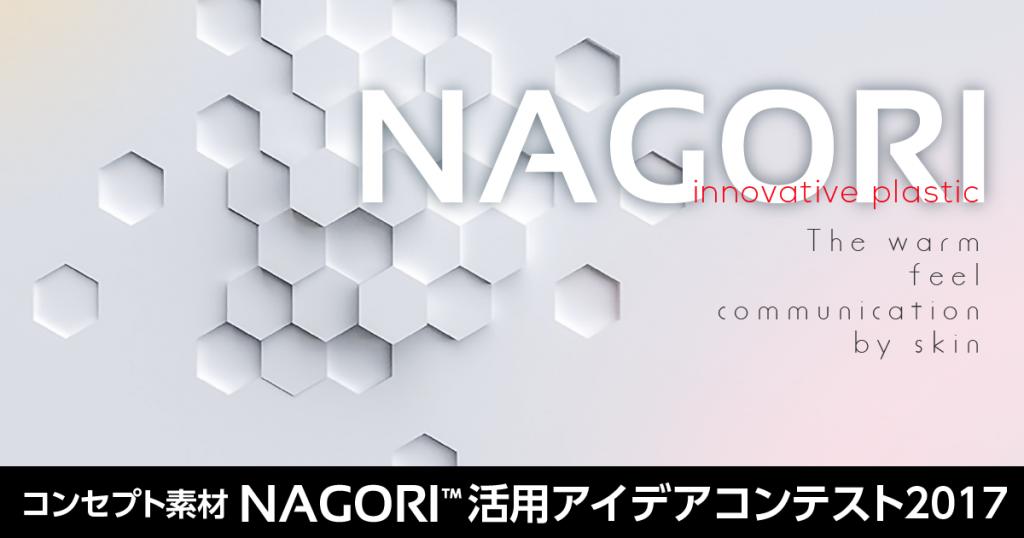 三井化学株式会社 コンセプト素材 NAGORI™ 活用アイデアコンテスト2017