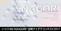 【公募情報】コンセプト素材 NAGORI™ 活用アイデアコンテスト2017 開催!