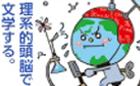 第5回 エネルギーフォーラム小説賞