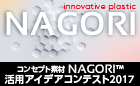 コンセプト素材NAGORI™活用アイデアコンテスト2017
