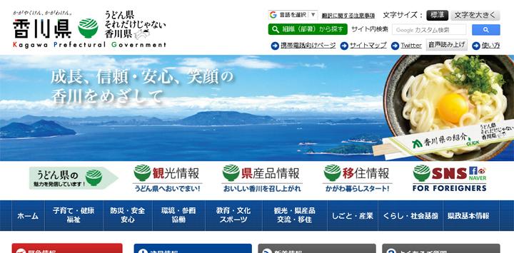 香川県公式ホームページ
