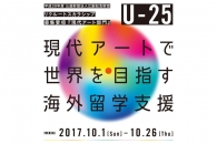 【公募情報】現代アートで世界を目指す若者の海外留学支援、10月26日まで応募受付中