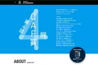【イベント】第4回CAF賞 入選作品展は5日まで! 123億円の「バスキア」も特別展示