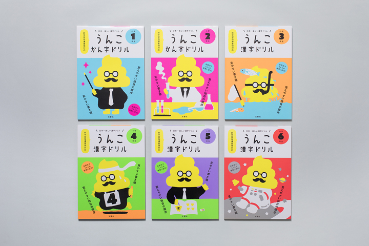 漢字ドリル「うんこ漢字ドリル」(文響社)