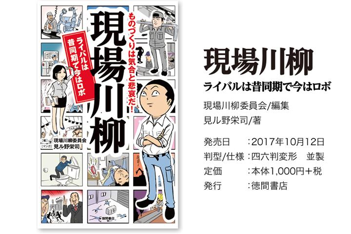 現場川柳 待望の書籍化