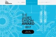 【結果速報】ジェームズダイソンアワード2017 国際TOP20に日本から3作品が入賞!