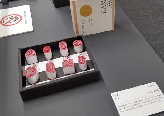 紙わざ大賞 最優秀作品は『生命』 竹内紀帆さん