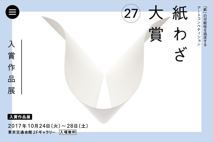 紙わざ大賞 公式ホームページ