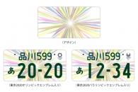 【製品化】東京2020オリンピック・パラリンピック特別仕様ナンバープレート交付開始! デザインは公募で決定