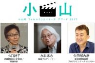 【公募情報】小山町 フィルム クリエイターズ アワード 2017 審査員決定!