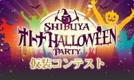 【公募情報】SHIBUYA オトナHALLOWEEN 2017 仮装コンテスト、応募は10月27日まで