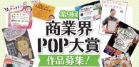 【公募情報】第9回商業界POP大賞