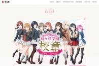 【公募情報】ラブライブ!スクスタに新登場の「虹ヶ咲学園」校章デザインコンテスト