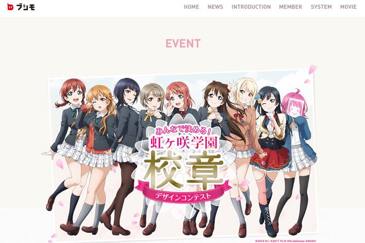 ラブライブ!スクールアイドルフェスティバルALL STARS(スクスタ)「みんなで決める!虹ヶ咲学園校章デザインコンテスト」特設ページ
