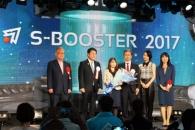 【レポート】日本初の宇宙ビジネスコンテスト「S-Booster 2017」