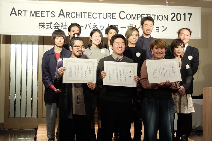第17回 学生限定・立体アートコンペ AAC 2017 表彰式の様子