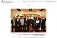 【結果速報】富山デザインコンペティション2017  入賞作品は商品化の検討へ