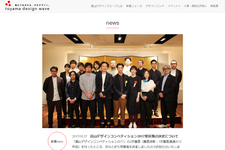 富山デザインコンペティション 公式ホームページより
