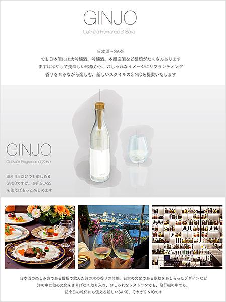 GINJO<br />香りを育みながら楽しむ、モダンスタイルの日本酒ブランド「GINJO」の創出