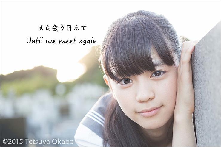 また会う日まで