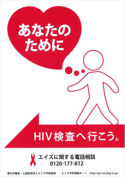 あなたのために HIV検査へ行こう。