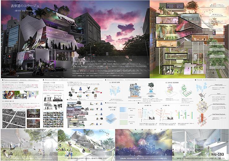 表参道のコラージュ ─ 都市を包むMembrane ─