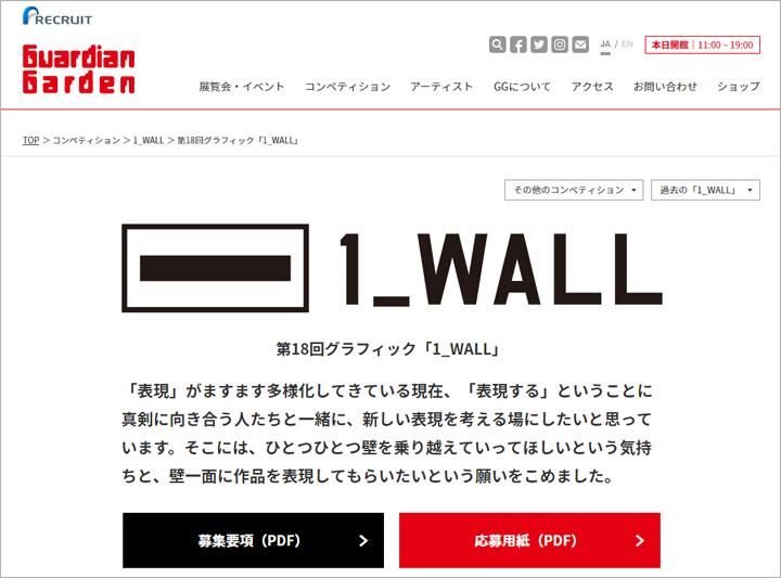 【公募情報】第18回グラフィック「1_WALL」、11月24日から12月1日まで応募受付