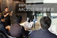 若手作家の登竜門「学生限定・立体アートコンペ AAC 2017」最終審査会レポート