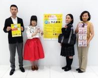 【イベント】痴漢抑止バッジデザインコンテスト2017授賞式を12月3日に開催