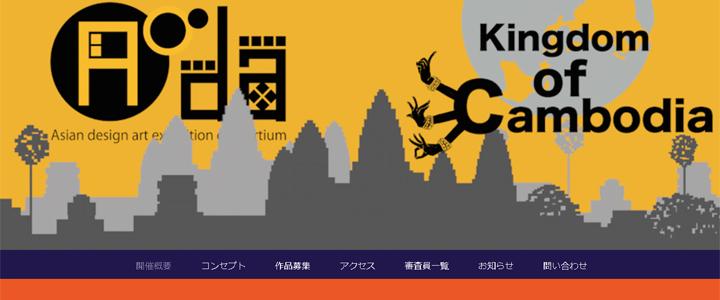 アジア デザイン・アートエキシビジョン2018公式サイト(画像提供:アジアデザイン・アート展覧会コンソーシアム)
