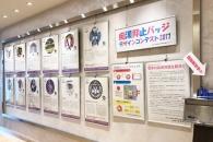 【イベント】痴漢抑止バッジデザインコンテスト2017 作品展示&人気投票中!