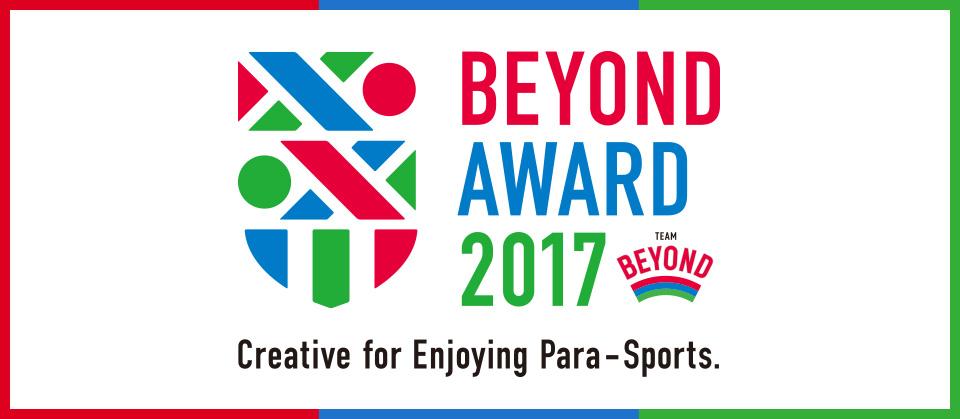 BEYOND AWARD 2017