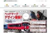 【公募情報】JR男鹿線 交流蓄電池電車「ACCUM」のヘッドマークデザイン募集 12月3日まで