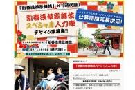 【公募情報】 新春浅草歌舞伎スペシャル人力車デザイン募集 27日まで