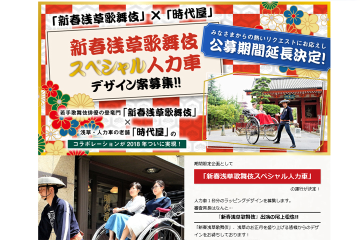 「新春浅草歌舞伎」×「時代屋」「新春浅草歌舞伎スペシャル人力車」デザイン募集