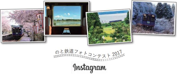 のと鉄道フォトコンテスト2017(画像提供:のと鉄道株式会社)